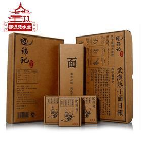 面锦记武汉热干面630g5盒手工挂面碱水面炒面凉面泡面湖北特产