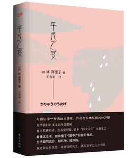 平民之宴(与渡边淳一齐名的女作家,直木奖评委、直木奖获得者林真理子代表作)