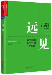 《远见》如何规划职业生涯3大阶段(订商学院全年杂志,赠新书)