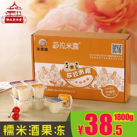 米婆婆孝感米酒莎拉米露果冻米酒48枚礼盒装布丁甜酒酒酿休闲食品