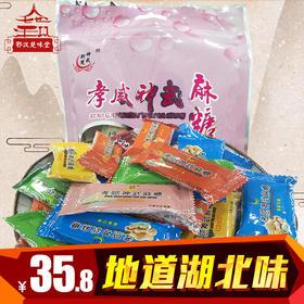 糖果定制喜宴喜糖伴手回礼特色喜糖400g多味装孝感麻糖芝麻糖