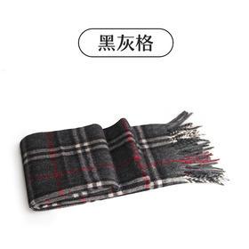 薪美铎+羊绒格子围巾