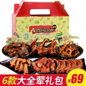 【可可哥】武汉精武鸭脖鸭掌翅舌架肫卤味肉类小吃零食礼包675g