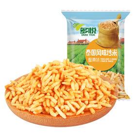 多悦炒米408gx2份蟹黄味好吃的膨化食品休闲小包装零食小吃炒货
