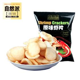 原味小虾片40g