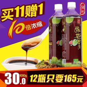 楚味堂恒记酸梅膏1kg×2瓶