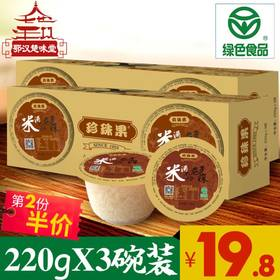 黄石珍珠果米酒早餐糯米甜酒220gX3碗方便装绿色食品月子米酒醪糟