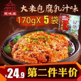 湖北蒸肉粉江花大米腐乳汁170g*5袋含料包蒸肉排骨粉蒸肉米粉调料