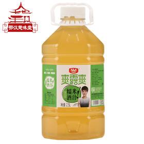爽露爽甜酒酿2.5L农家自酿糯米酒正宗原浆佬米酒汁客家月子米酒水