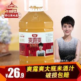 楚味堂爽露爽糯米酒汁2.5L女士低度微醺