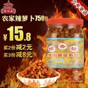 隆香坊麻辣丁麻辣萝卜干750g武汉特产下饭菜酱菜腌菜开味小吃咸菜