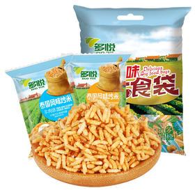 多悦炒米408gx2份混合味好吃的膨化食品休闲小包装零食小吃炒货