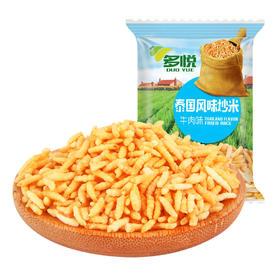 多悦炒米408gx2份牛肉味味好吃的膨化食品休闲小包装零食小吃炒货