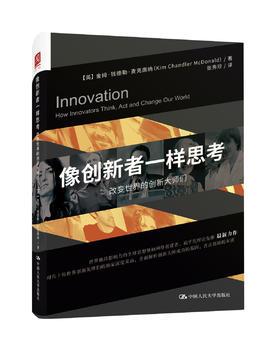 《像创新者一样思考》改变世界的创新大师们(订商学院全年杂志,赠新书)
