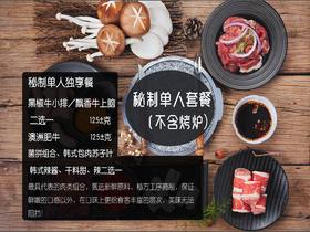 秘制单人套餐(不含烤炉)(生)