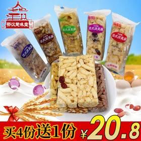 扬子江烤芙酥500g多味沙琪玛散装糕点粗粮早餐小吃零食甜点茶点心