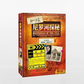尼罗河探秘(遗失的日志系列 国家地理少儿系列)