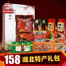 湖北特产零食大礼包怀旧零食糕点鸭肉类零食组合礼品袋