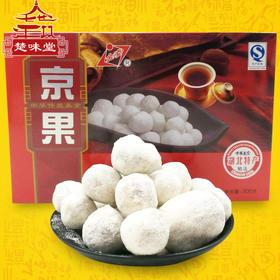 湖北特产金凌京果雪枣300g特产糕点好吃的点心休闲零食品传统美食