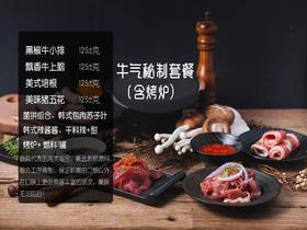 秘制双人套餐(含烤炉)(生)