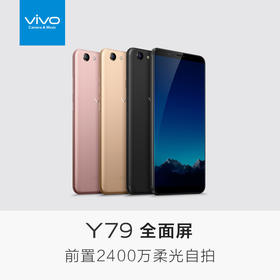 vivo Y79全面屏手机4G全网通面部识别vivoy79