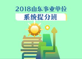 2018山东事业单位系统提分班一期002班