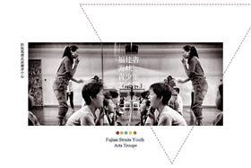 【海峡艺术团】冬令营火爆招生中......报名即送舞蹈全年班