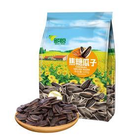 多悦焦糖味葵花瓜子500gx2坚果炒货休闲零食精选葵花籽好吃的