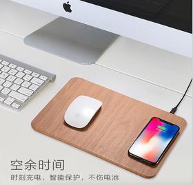 木纹简约质感鼠标垫 无线充电器 超薄鼠标垫
