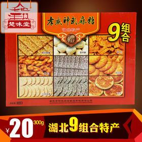 湖北特产麻糖港饼麻烘糕锅巴麻花生雪枣酥港饼九组合糕点礼盒