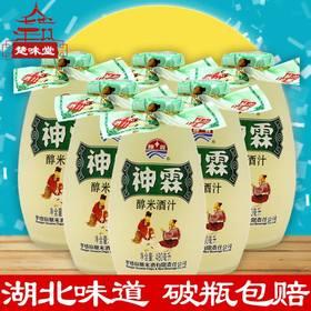 神霖孝感米酒醇米酒汁糯米甜酒酿480mlx8瓶湖北特产月子米酒汁
