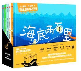 儒勒·凡尔纳科幻绘本系列(套装5册)