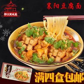 襄阳特产豆腐面襄故里230g*1盒老樊城襄阳面豆果面特产汤碱面