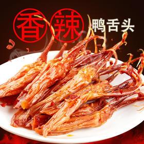 可可哥武汉精武鸭舌香辣味60g袋独立小包装休闲零食小吃鸭舌头