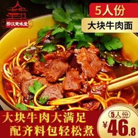 襄故里正宗襄阳牛肉面大块肉5人份含调料牛油臊子面早餐碱面面条