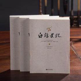 """【预售9月10日发货】《白话史记》  全方位解读""""史家之绝唱,无韵之离骚"""""""