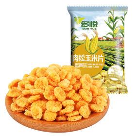 多悦肉松玉米片蟹黄味408gx2袋零食特产小吃即食杂粮粗粮膨化食品