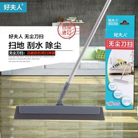 【一扫两刀】家里少不了这样一把台湾好夫人无尘刀扫 头发、碎屑、水渍通通搞定