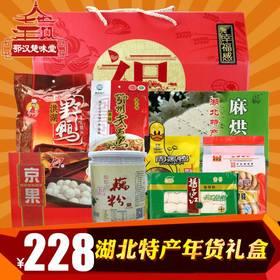 湖北特产零食大礼包怀旧零食糕点鸭肉类零食组合年货礼盒2213g