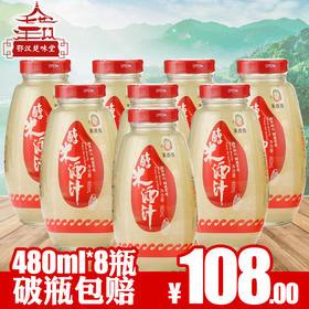 楚味堂米婆婆醇米酒汁480mlX8瓶