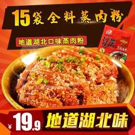 湖北特产江花牌全料蒸肉粉80gX15袋美味粉蒸肉蒸排骨调料蒸肉米粉