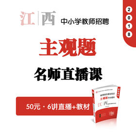 2018年江西省教师招聘主观题名师直播课(中小学配套教材)