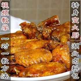 浓香卤料包五香武汉鸭脖猪头肉牛肉菜家庭卤料卤水调味料香料调料