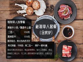 秘制单人套餐(含烤炉)(生)