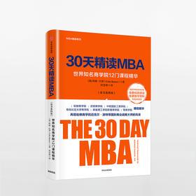30天精读MBA:世界知名商学院12门课程精华(第四版)