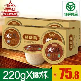 黄石珍珠果米酒早餐糯米甜酒220g*18碗方便装绿色食品月子米酒醪糟