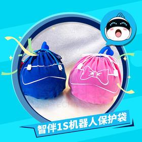 智伴 机器人保护袋 经典粉色/蓝色 毛绒袋子