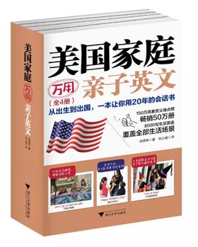 美国家庭万用亲子英文  港台和日韩卖疯了的亲子英文书终于来到中国!   现货