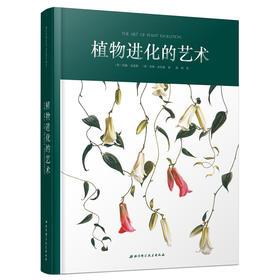 送福利啦!《植物进化的艺术》中文版出炉! | 基础商品
