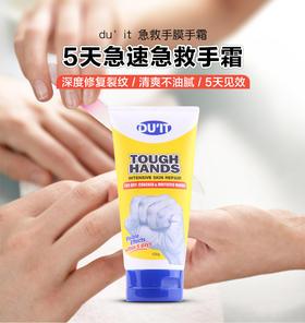 DU'IT澳洲急救手膜补水保湿滋润去死皮淡化细纹 脚膜去老茧